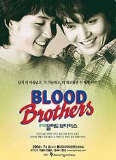 Blood Brothers Korea